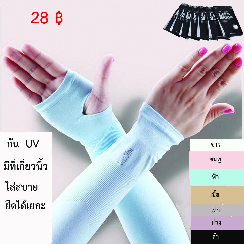 ปลอกแขนกันแดด UV 99.9% แบบมีที่เกี่ยวนิ้ว ใสสบาย
