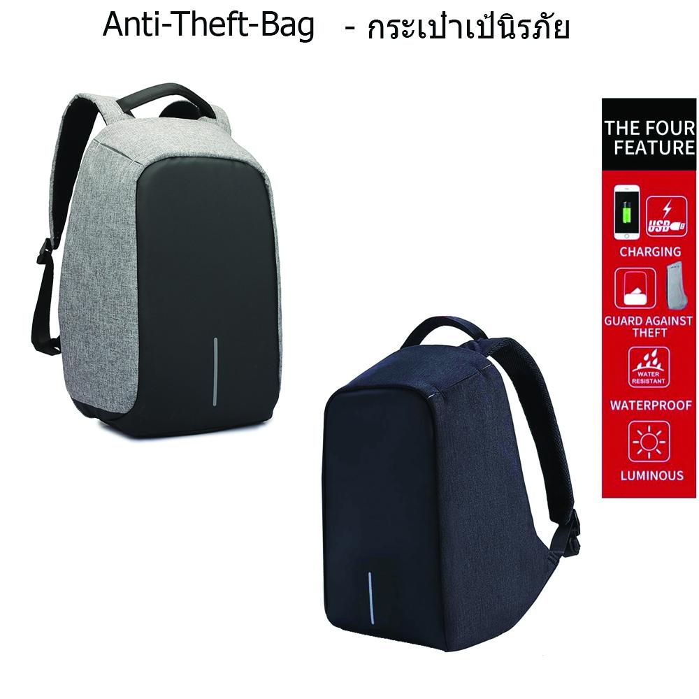 กระเป๋าเป้นิรภัยแล๊ปท๊อป กระเป๋าเป้กันขโมย กันน้ำ Anti-Theft  bag สินค้าสุดฮิตที่ควรมี