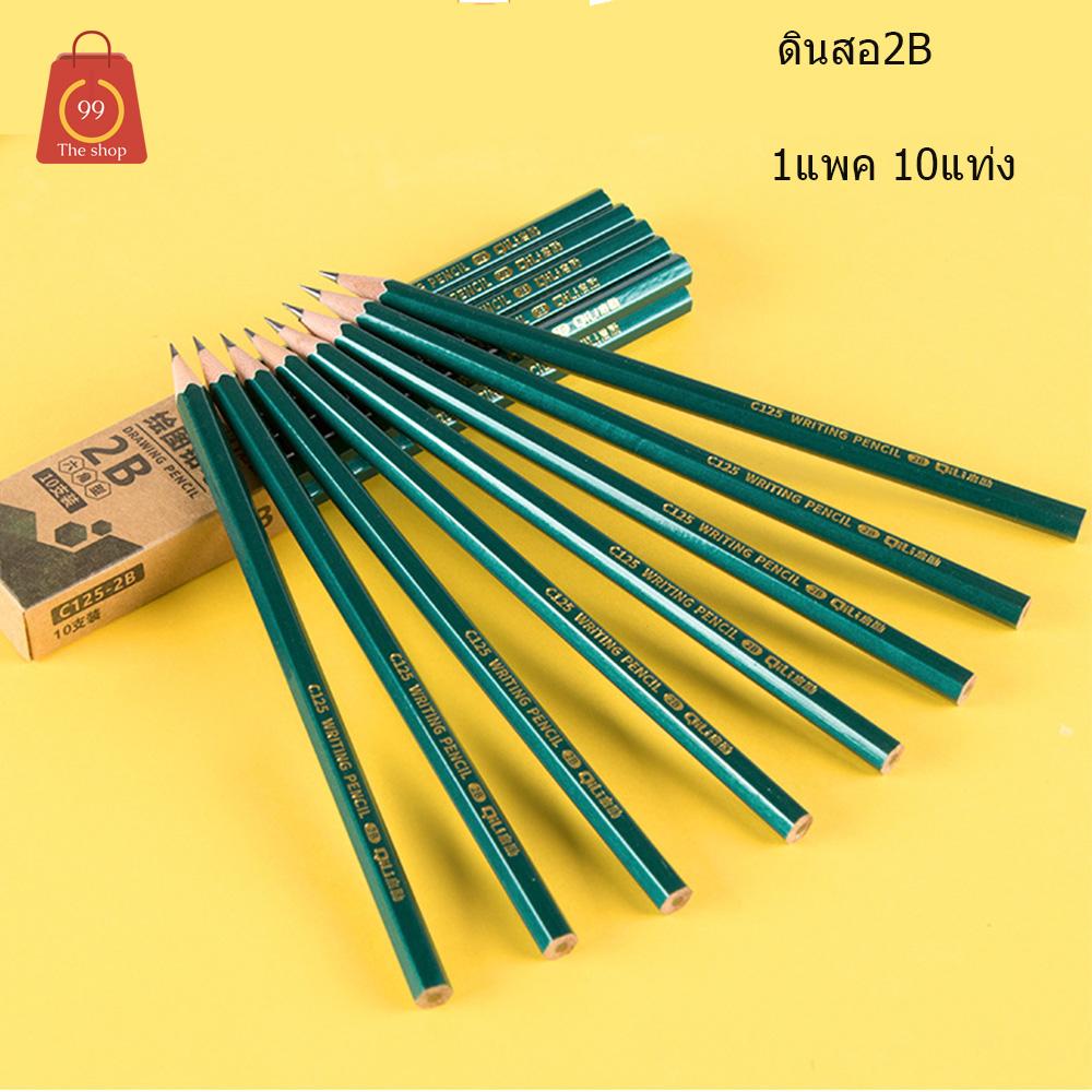 ดินสอ2B