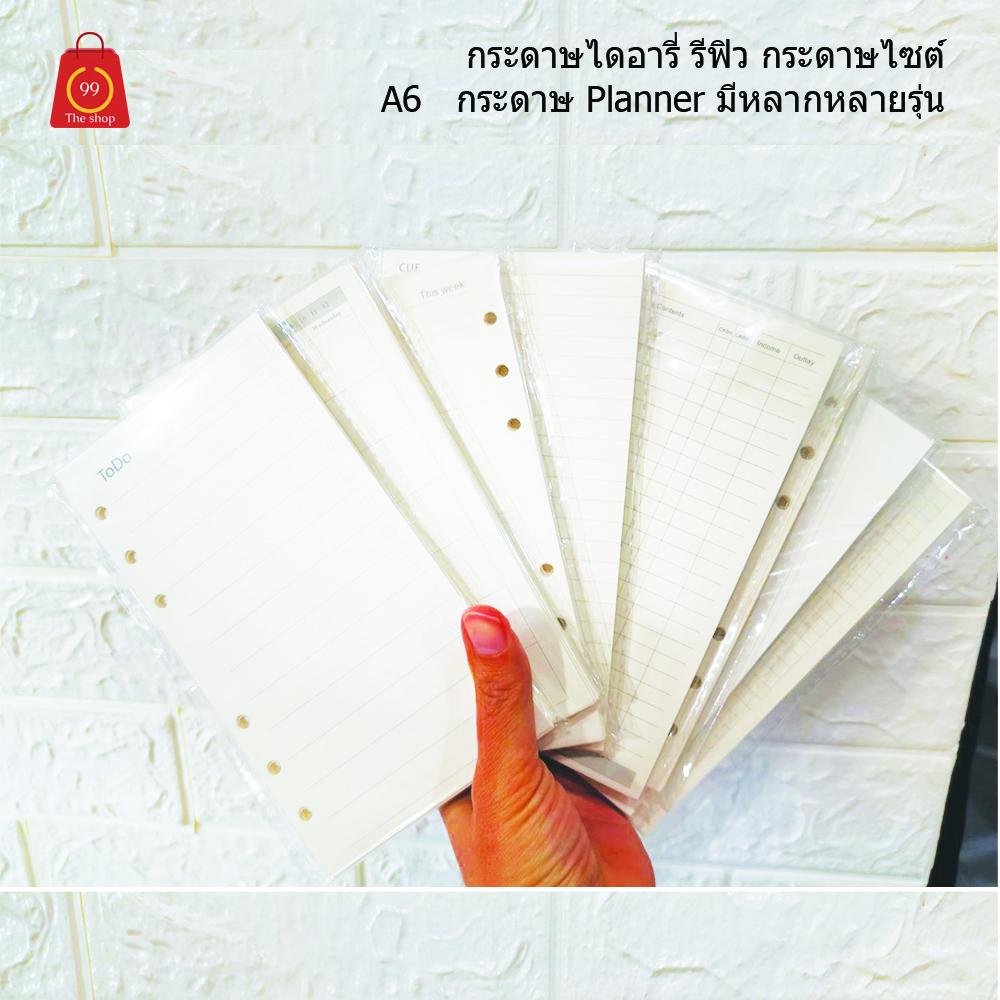 กระดาษไดอารี่ รีฟิว กระดาษไซต์  A6   กระดาษ Planner มีหลากหลายรุ่น