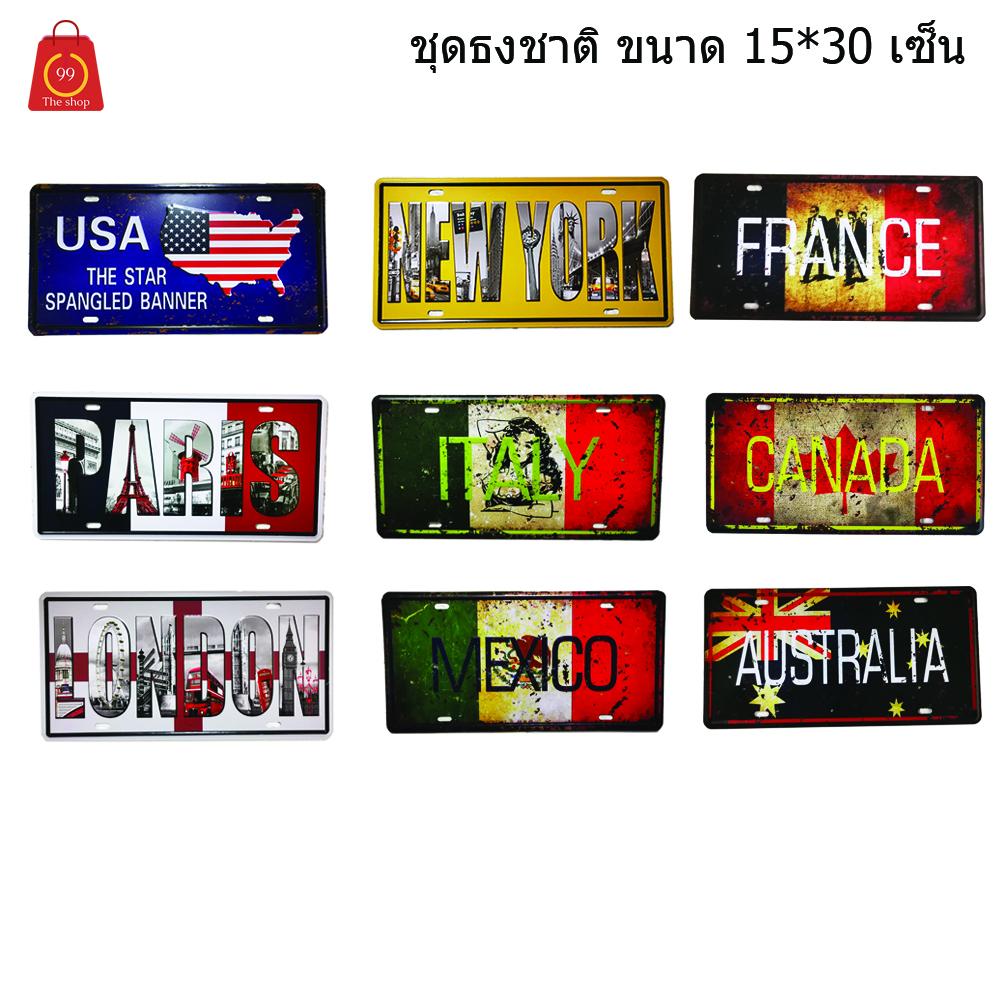 ชุดแผ่นเหล็ก ธงชาติ 15*30เซ็น มี9แผ่น