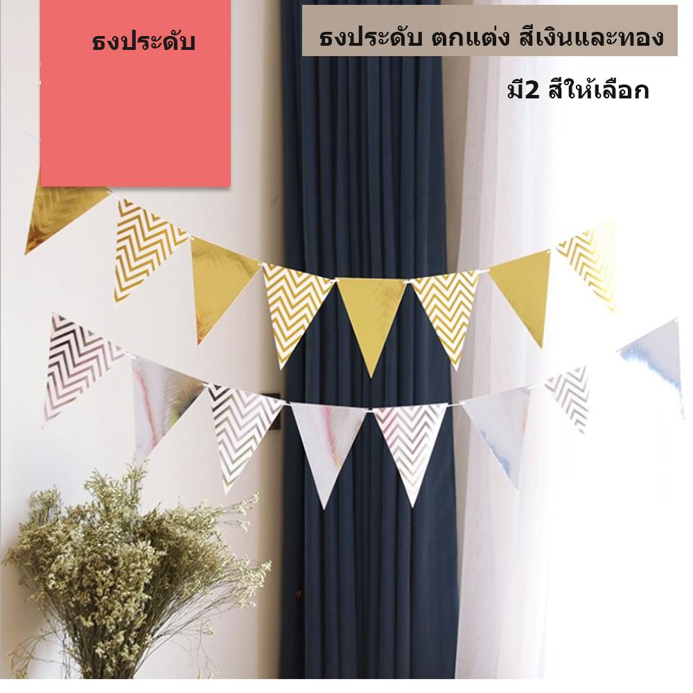 ธงประดับ สีเงิน ทอง ไว้สำหรับประดับตกแต่ง วันเกิด แต่งงาน ปารตี็