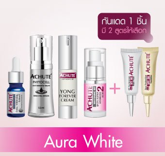 Aura White ชุดออร่าไวท์ ช่วยลดเลือนฝ้า กระ จุดด่างดำ ปรับสภาพผิวลดสิวอุดตัน พร้อมบำรุงให้ขาวใสมีออร่า