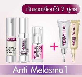 Anti melasma set 1 เซ็ตลดเลือน (ฝ้ากระเล็ก) จากแสงแดด สำหรับผู้ที่เป็นไม่เกิน1ปี