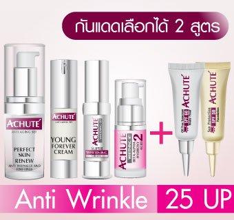 Anti wrinkle Set 1( 25 up+) ชุดแอนตี้วิงเคิ้ล สูตรพื้นฐาน ช่วยหน้าใสลดริ้วรอยพร้อมปรับสภาพผิว