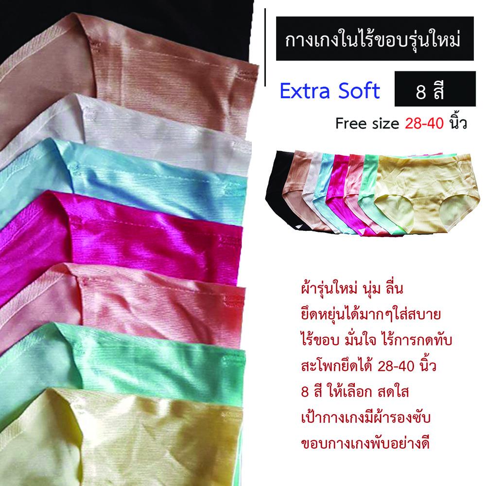 กางเกงในไร้ขอบแบบเต็มตัว  รุ่น Extra soft  สะโพก28-40 นิ้วใส่ได้ ผ้าเนื้อดีมาก ยืดหยุ่นได้มาก ใส่สบายสุดๆๆๆ