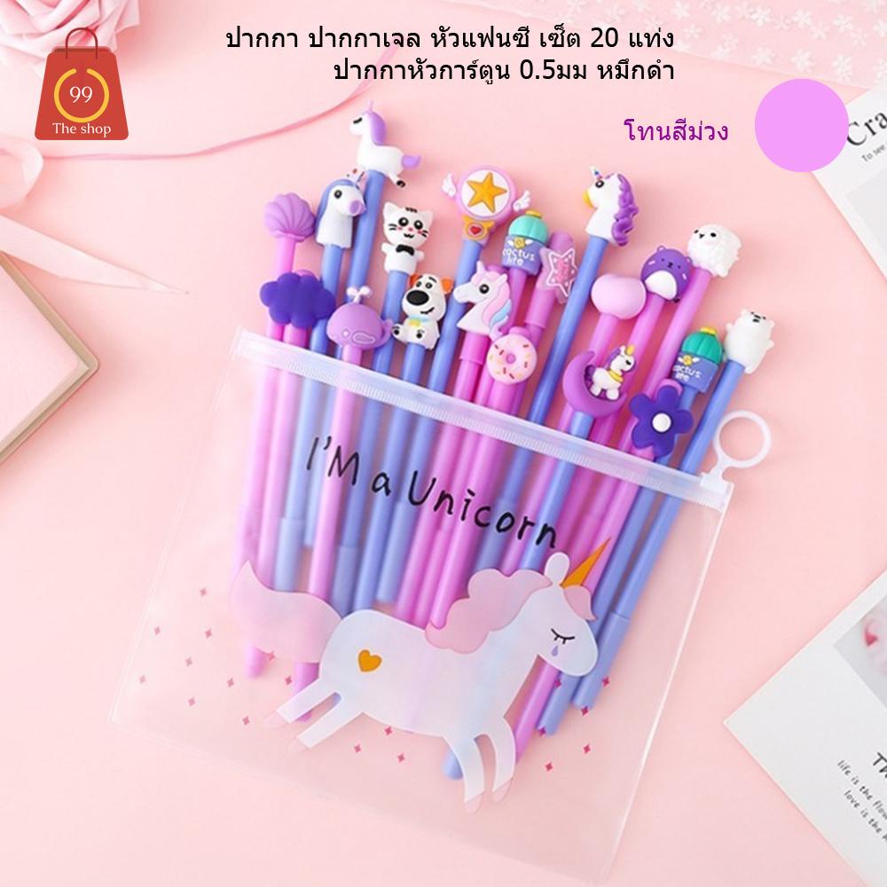 ปากกา ปากกาเจล หัวแฟนซี เซ็ต 20 แท่ง ปากกาหัวการ์ตูน 0.5มม หมึกดำ