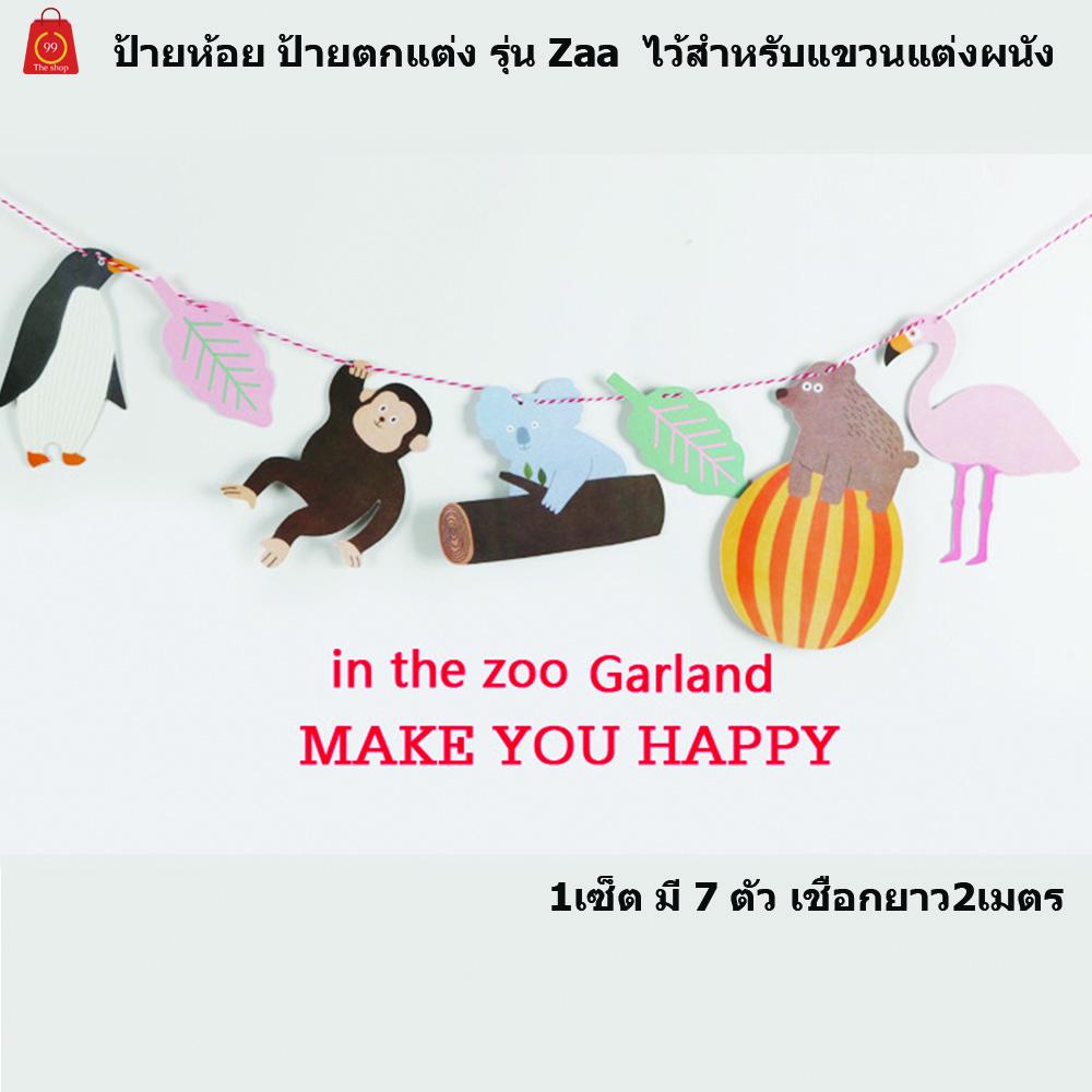 ป้ายห้อย รุ่น Zoo  ป้ายตกแต่ง ธงประดับ ของตกแต่ง ปาร์ตี้ งานวันเกิด แต่งงาน