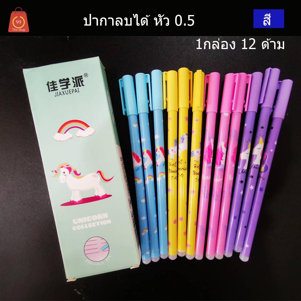 ปากกาลบได้หัว 0.5 ราคาส่ง สีนำเงินและดำ