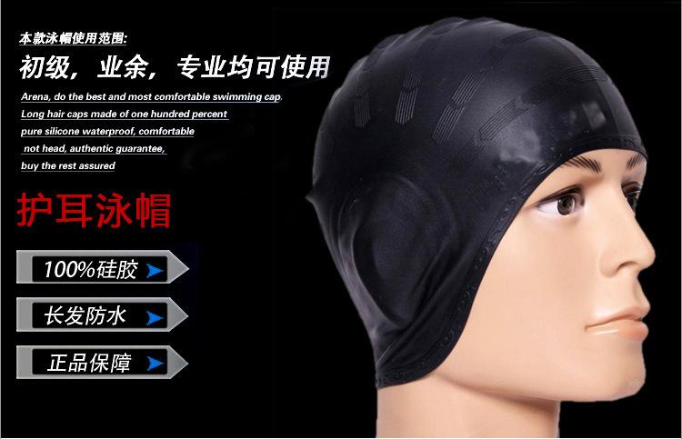 หมวกว่ายน้ำแบบปิดหู กันน้ำเข้า Waterproof silicone swimming cap swimming cap