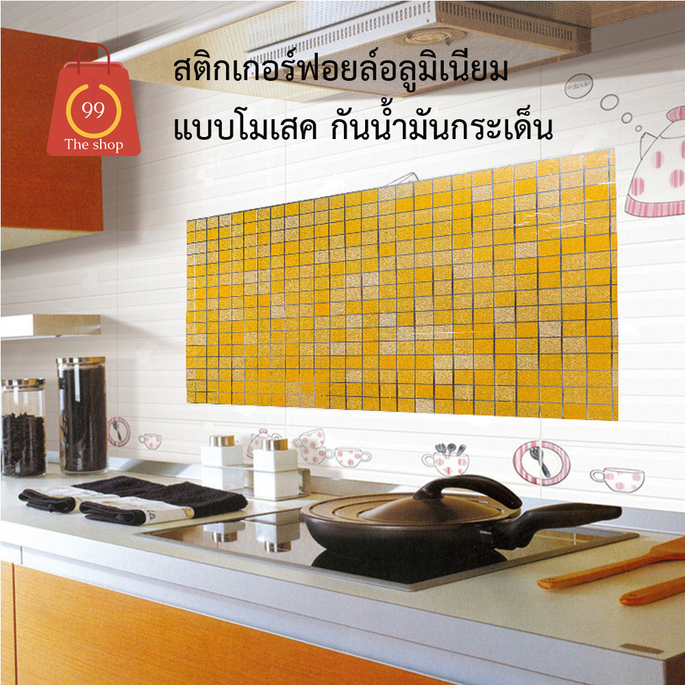 สติกเกอร์ฟอยล์อลูมิเนียม แบบโมเสค  กันน้ำมันกระเด็น ใช้สำหรับติดผนังห้องครัว ลวดลายน่ารัก