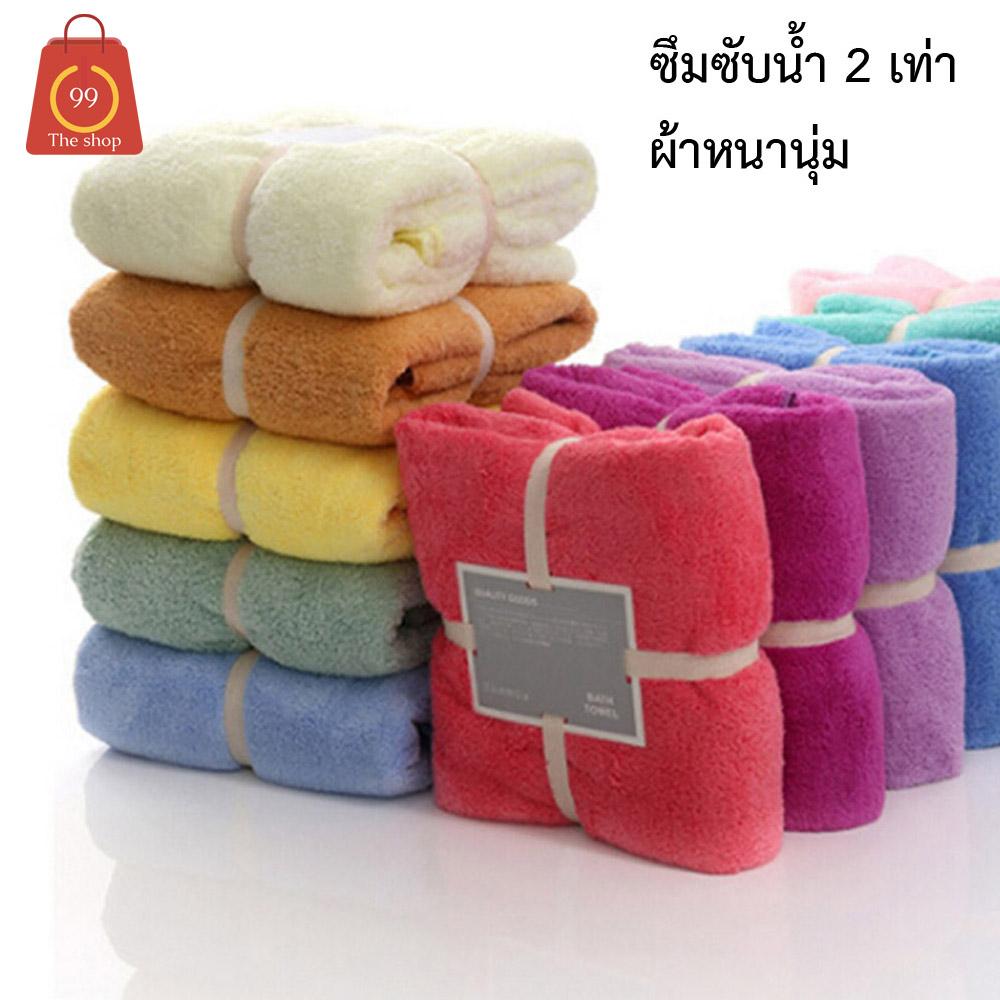 ผ้าเช็ดตัวขนเป็ด หน่านุ่มฟู ขนไม่ร่วงเช็ดไม่ติดตัวซับน้ำได้มากกว่า ขนาด140*70 cm