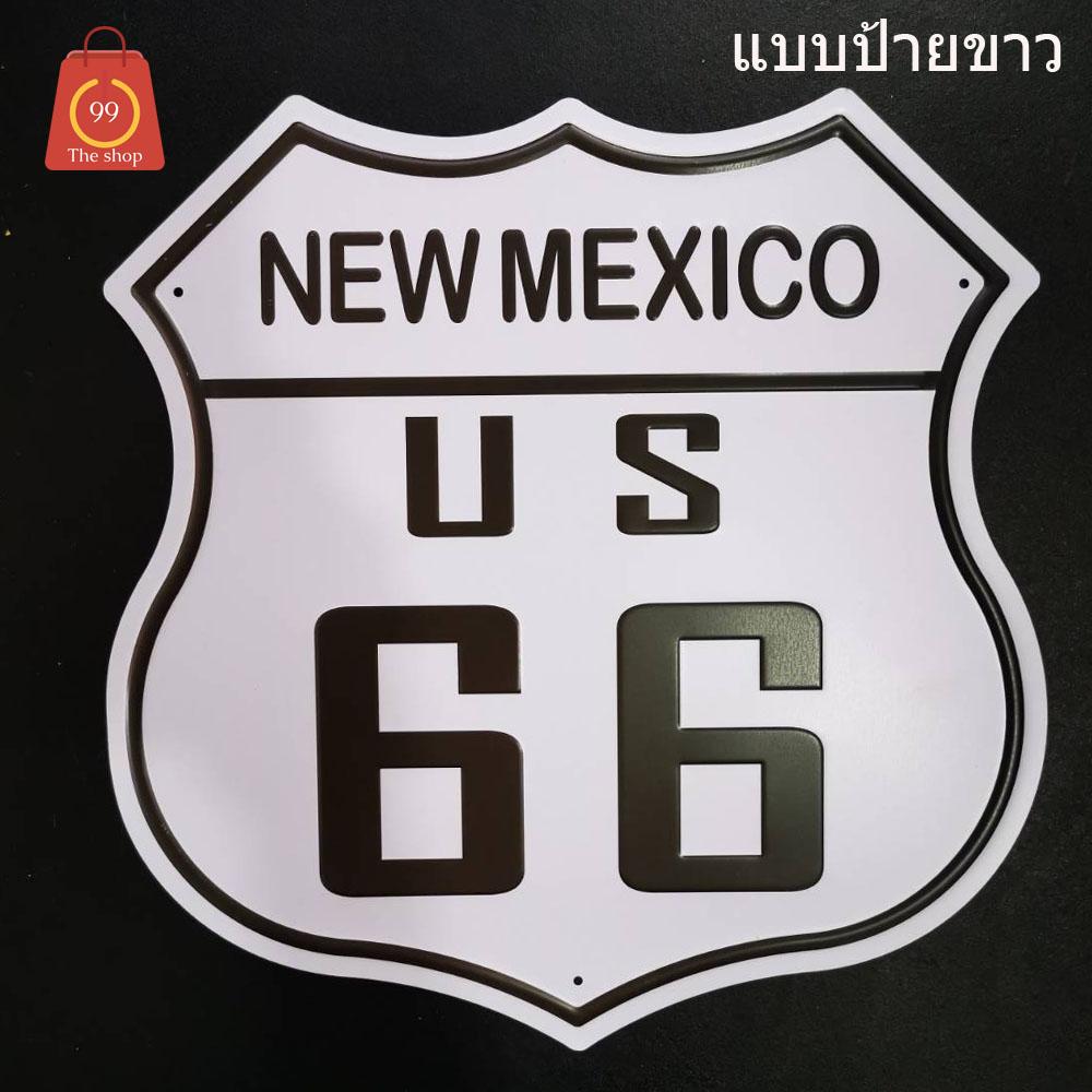 แผ่นเหล็ก  แบบ Irregularly shaped US 66