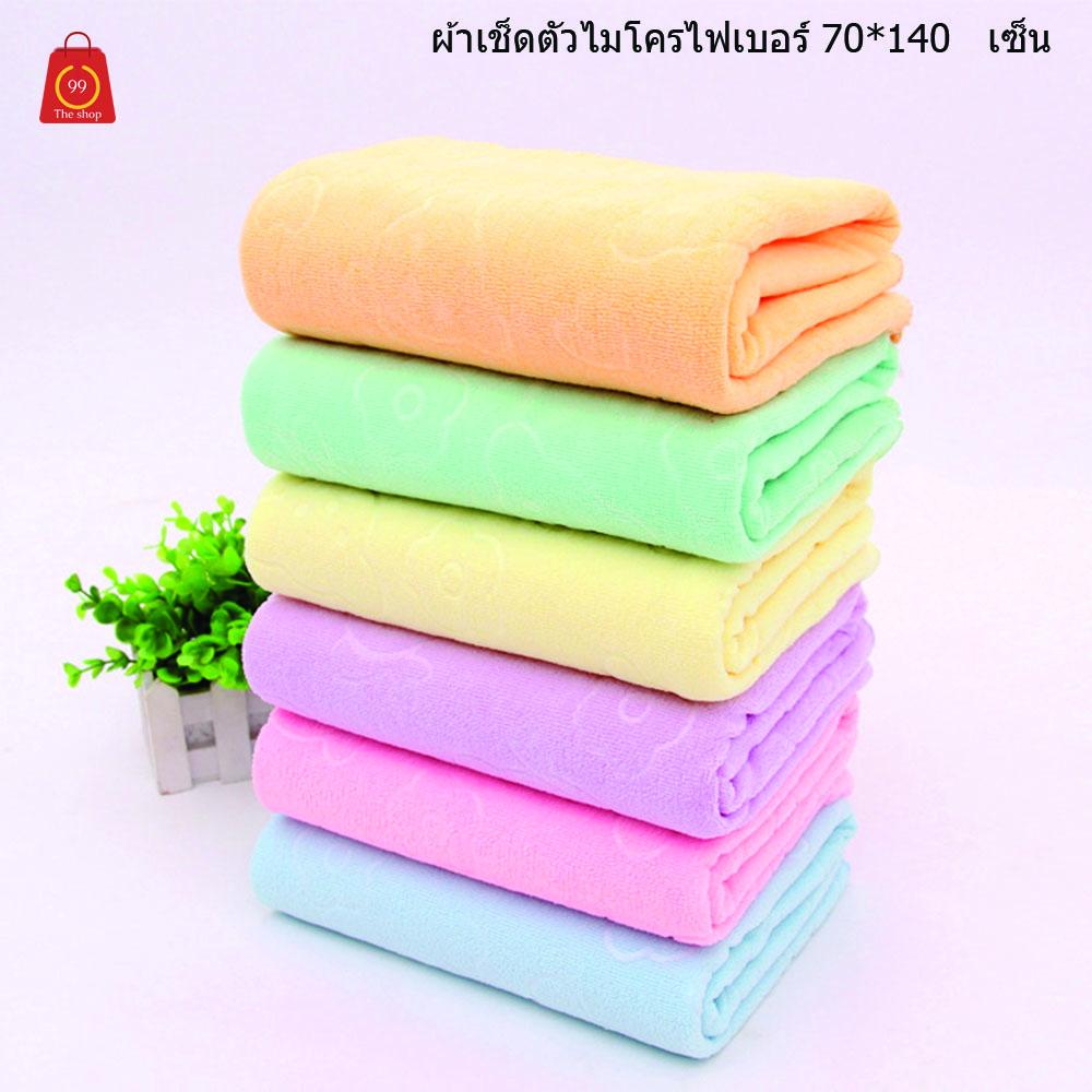 ผ้าเช็ดตัวไมโครไฟเบอร์ ขนาด 140*70 เซ็น ซึมซับน้ำได้ดี มาก
