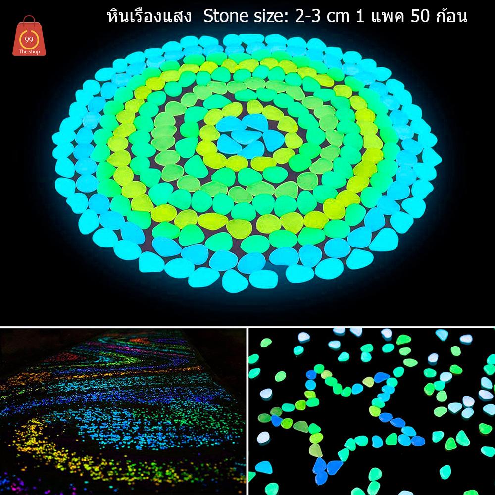 หินเรืองแสง หินเรืองแสงตกแต่งสวน หรือตู้ปลา ขนาดหิน 2-3 เซ็น 1 แพคมี 50 อัน