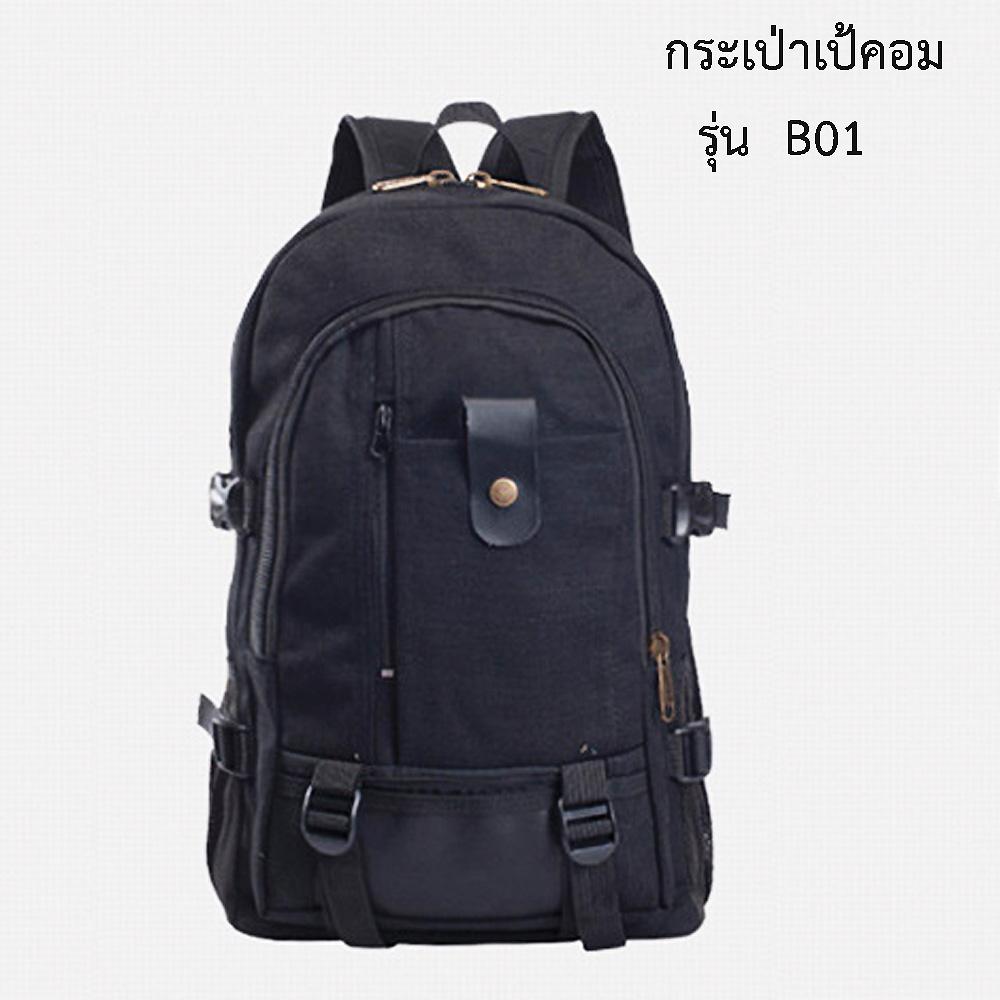 กระเป๋าเป้คอมรุ่น B01 เป็นกระเป๋านักเรียนได้ มีช่องเยอะ จุได้มาก ทนทานคุ้มค่า