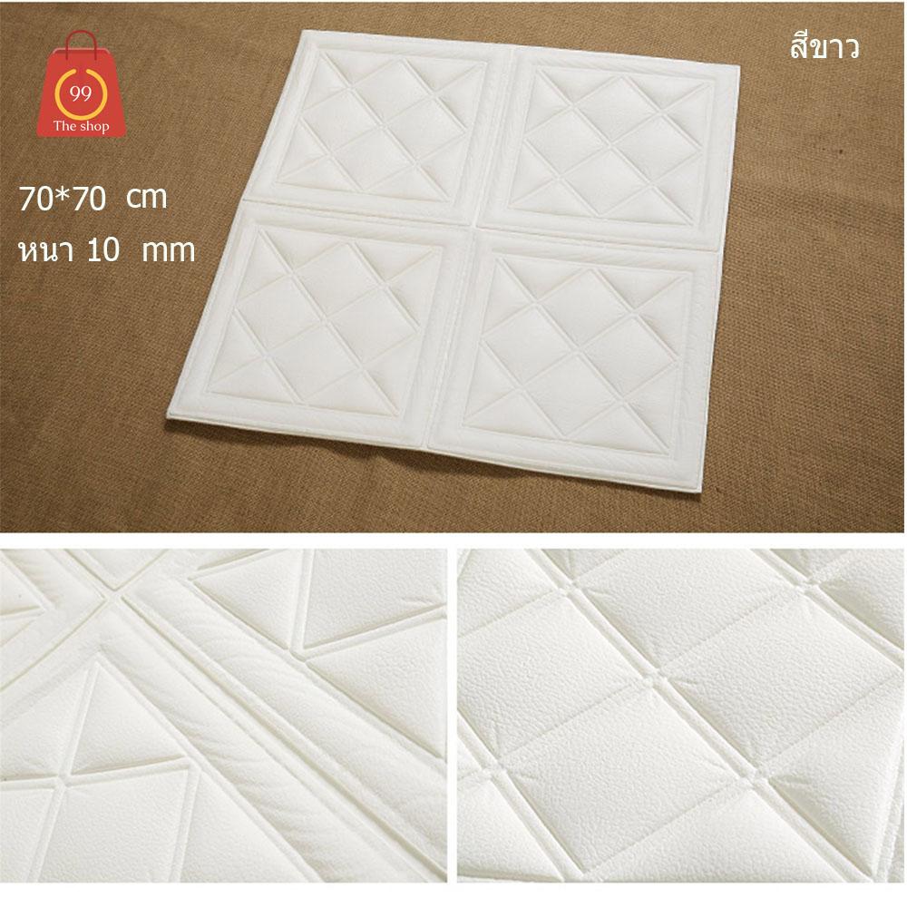 แผ่นสติกเกอร์ติดผนัง 3D ลายตาราง ขนาด 70*70 CM หนา 10 mm