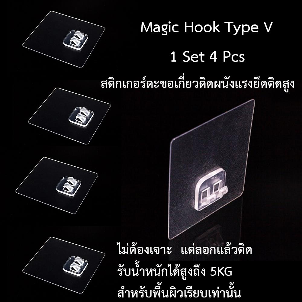 Magic hook รุ่น type V  ไม่เจาะผนัง!! ไม่ทิ้งคราบ!!! ที่แขวนอเนกประสงค์