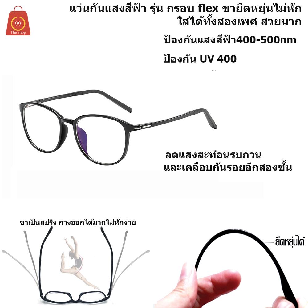 แว่นกันแสงสีฟ้า รุ่น TR90 เลนส์กันแสงสีฟ้า-กัน UV อย่างดี น้ำหนักเบา กันรอย ขาดัดได้ไม่่หัก ยืดหยุ่น