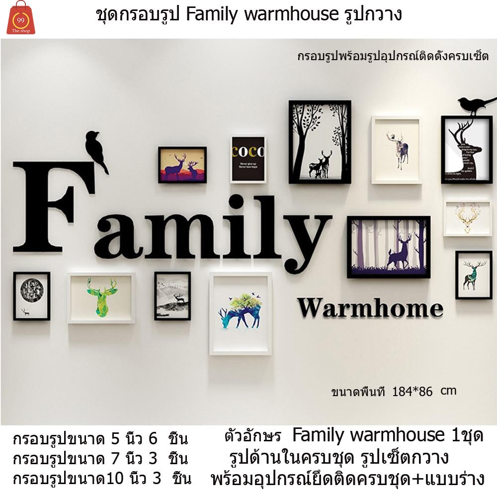 ชุดกรอบรูปรุ่น Family warmhouse กรอบรูปพร้อมรูปภาพด้านในและอักษร อุปกรณ์ติดตั้งครบเซ็ต