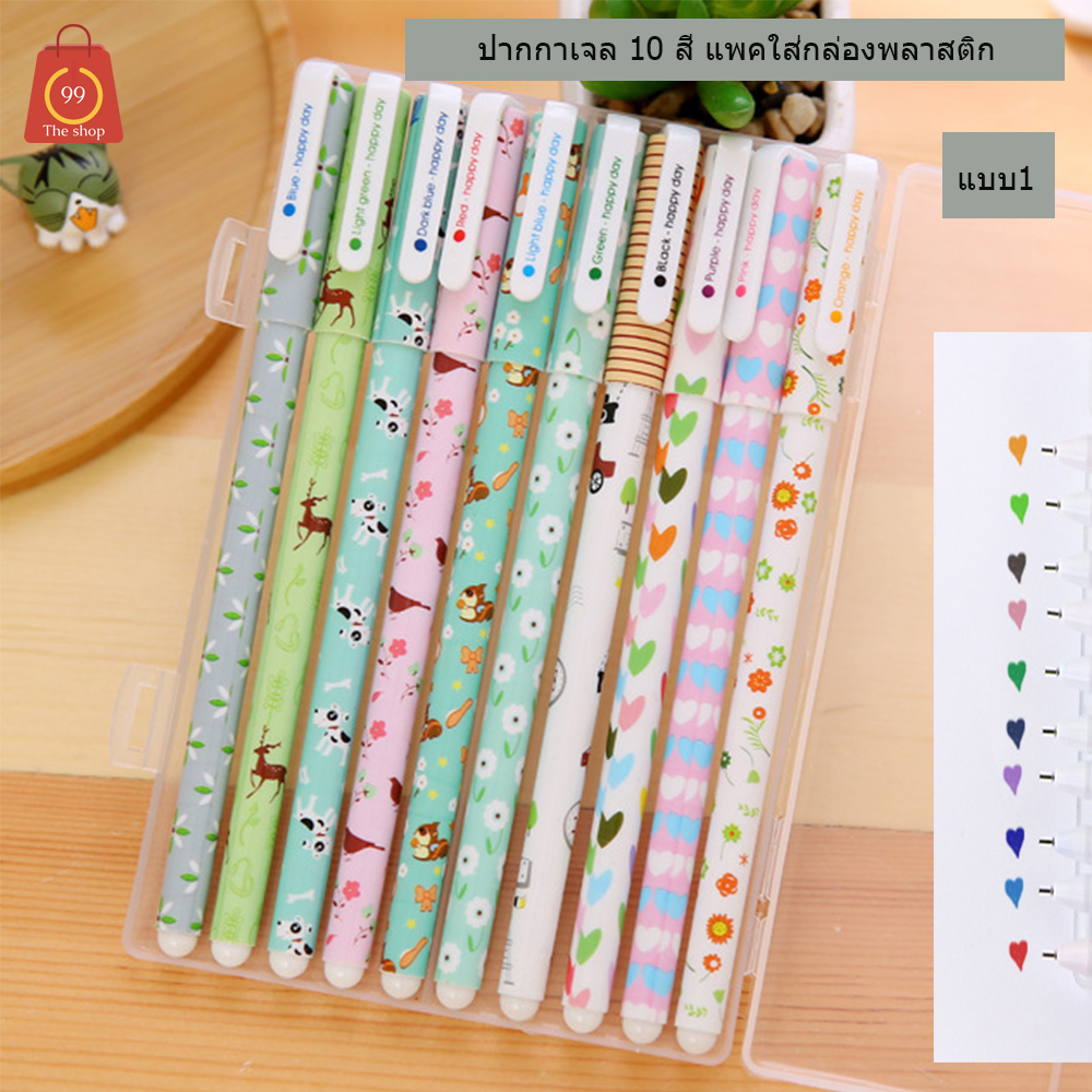 ปากกาเจล ปากกาเจล10สี แพคใส่กล่องพลาสติก หัว0.38 mm