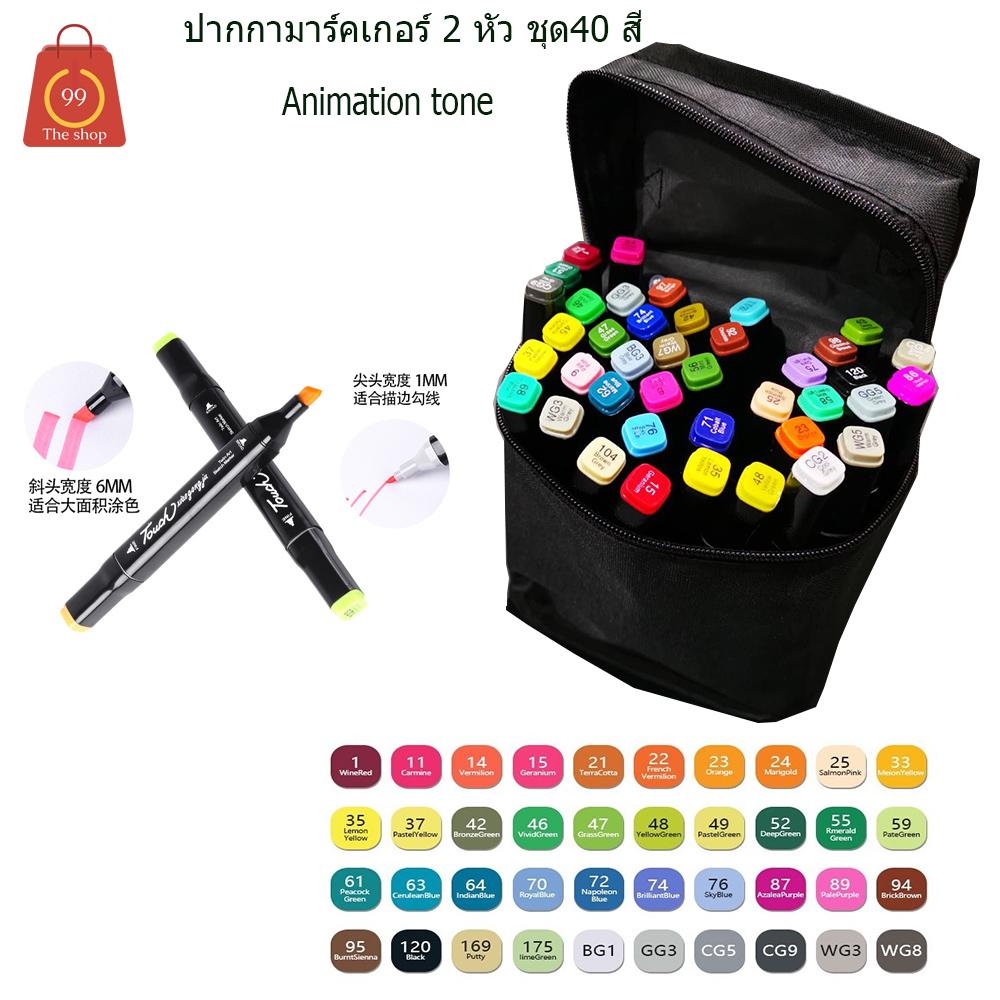 ปากกามาร์กเก้อ ปากกาเมจิก2หัว Touch สำหรับงาน แอนนิเมชั่น ศิลปะ วาดภาพ 30 /40 สี