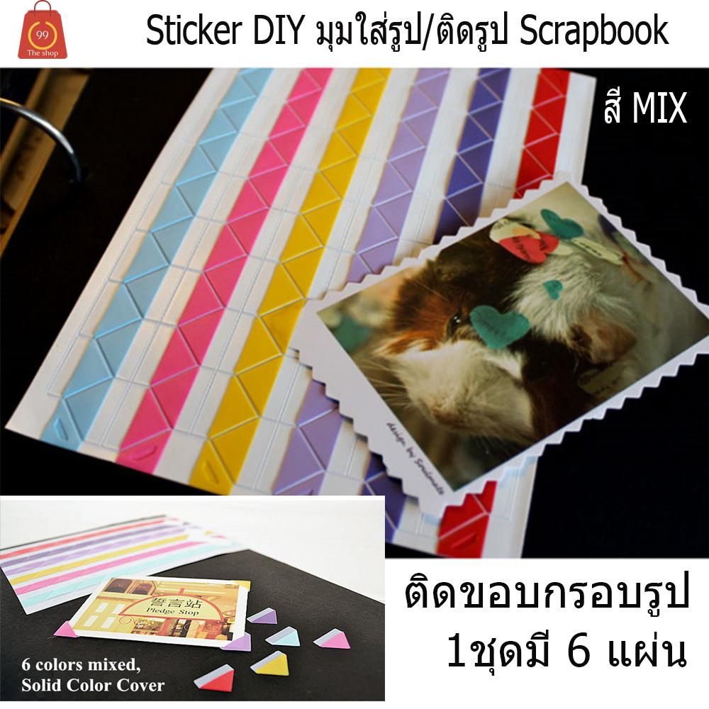 Sticker DIY มุมใส่รูป/ติดรูป Scrapbook