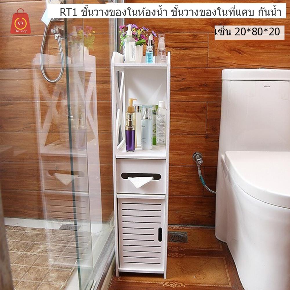 RT1 ชั้นวางของในห้องน้ำ ชั้นวางของในที่แคบ กันน้ำ