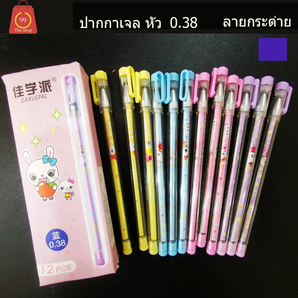 ปากกาเจล หัว0.38 ราคาส่ง 1กล่อง12ด้าม
